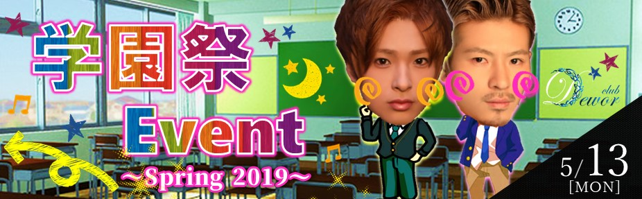 Birthday Event Touma