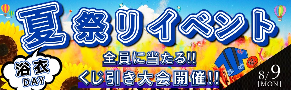 Birthday Event Touma